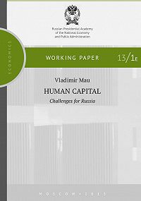 В. А. Мау -Human Capital. Challenges for Russia