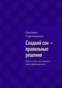Светлана Стрельникова -Сладкий сон – правильные решения