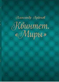Александр Арбеков -Две ипостаси одной странной жизни. Часть 4
