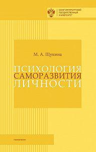 Мария Щукина -Психология саморазвития личности