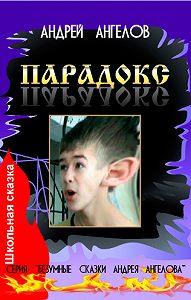 Андрей Ангелов - Парадокс