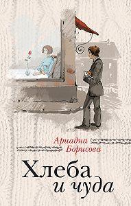Ариадна Борисова -Хлеба и чуда (сборник)