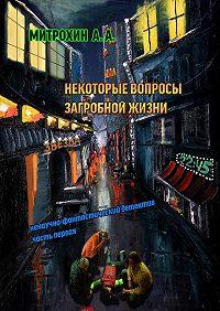 Алексей Митрохин -Некоторые вопросы загробной жизни. Часть первая