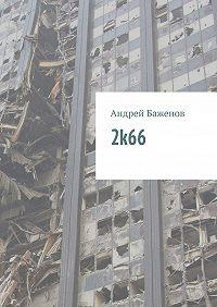 Андрей Баженов - 2k66