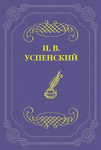 Николай Успенский -Поросенок