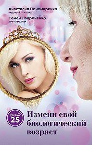 Семен Лавриненко -Измени свой биологический возраст. Back to 25