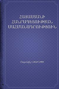 Республика Армения -ՀՀ Սահմանադրություն