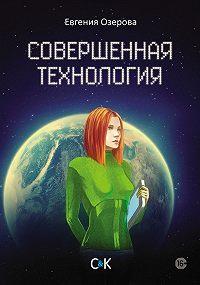 Евгения Озерова -Совершенная технология