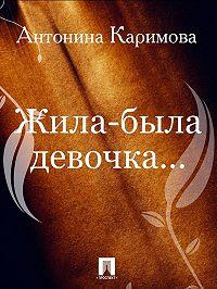 Антонина Каримова -Жила-была девочка…