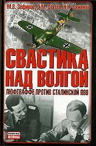 Михаил Зефиров -Свастика над Волгой. Люфтваффе против сталинской ПВО