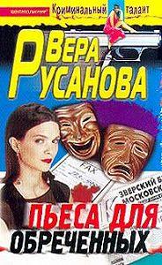 Вера Русанова -Пьеса для обреченных