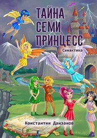 Константин Данзанов -Тайна семи принцесс