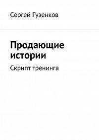 Сергей Гузенков -Продающие истории. Скрипт тренинга