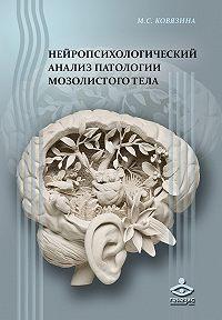 Мария Ковязина -Нейропсихологический анализ патологии мозолистого тела