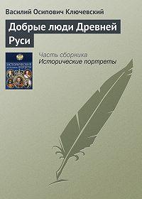 Василий Ключевский -Добрые люди Древней Руси