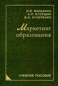Инна Вячеславовна Ванькина -Маркетинг образования