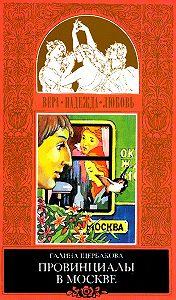 Галина Щербакова -Романтики и реалисты