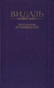 Владимир Иванович Даль -Говор