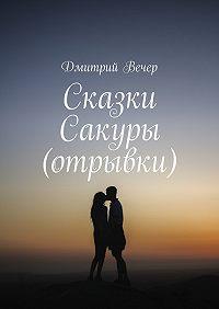 Дмитрий Вечер -Сказки Сакуры (отрывки)