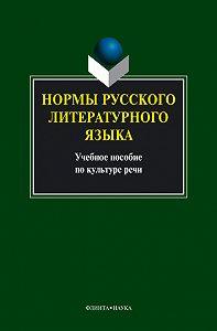 Коллектив Авторов - Нормы русского литературного языка: учебное пособие