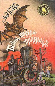 Энид Блайтон -Тайна поезда-призрака