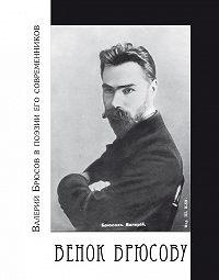 Василий Молодяков -Венок Брюсову. Валерий Брюсов в поэзии его современников
