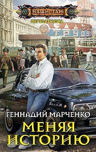 Геннадий Марченко -Меняя историю