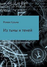 Роман Кузьма -Из тьмы и теней