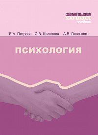 Елена Петрова -Психология. Учебник