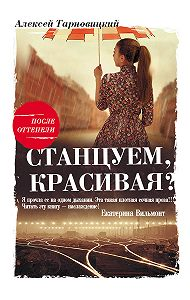 Алексей Тарновицкий -Станцуем, красивая? (Один день Анны Денисовны)