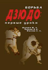 Алексей Александрович Маслов -Борьба дзюдо: первые уроки