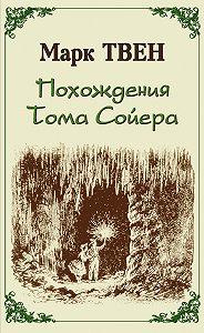 Марк Твен -Похождения Тома Сойера