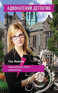 Ева Львова -Английское дело адвоката