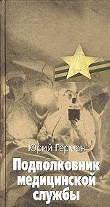 Юрий Герман -Подполковник медицинской службы