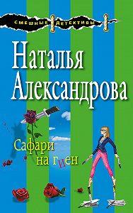 Наталья Александрова -Сафари на гиен