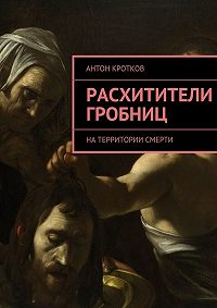 Антон Кротков, Антон Кротков - Расхитители гробниц