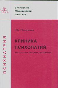 Петр Ганнушкин -Клиника психопатий: их статика, динамика, систематика