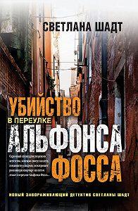 Светлана Шадт -Убийство в переулке Альфонса Фосса