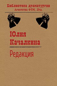 Юлия Качалкина -Редакция