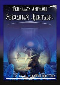 Геннадий Ангелов -Звёздный «Кентавр». В логове оборотней