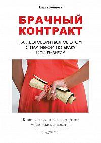 Елена Бойцова -Брачный контракт. Как договориться обэтом с партнером по браку или бизнесу