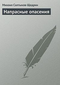 Михаил Салтыков-Щедрин - Напрасные опасения