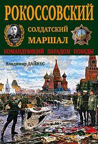 Владимир Оттович Дайнес -Рокоссовский. Солдатский Маршал