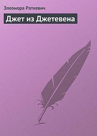 Элеонора Раткевич - Джет из Джетевена