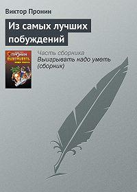 Виктор Пронин -Из самых лучших побуждений