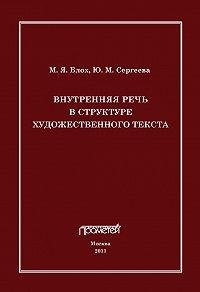 Юлия Сергеева -Внутренняя речь в структуре художественного текста