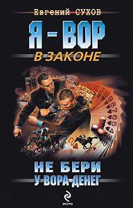 Евгений Сухов -Не бери у вора денег