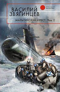 Василий Звягинцев -Мальтийский крест. Том 2. Черная метка