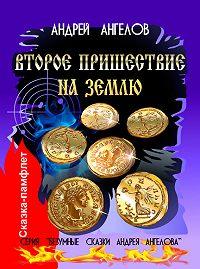 Андрей Ангелов -Второе пришествие на землю