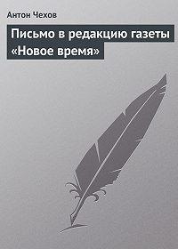Антон Чехов -Письмо в редакцию газеты «Новое время»